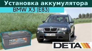 bMW X3 (E83). Аккумулятор на автомобиль BMW X3 (E83) 3.0D 2004 года . Замена и установка