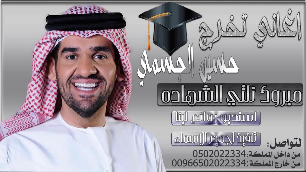 اغاني تخرج حسين الجسمي 2021 مبروك نلتي الشهاده بدون حقوق مجانن 2020 Youtube