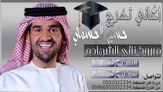 اغاني تخرج حسين الجسمي 2019 ||مبروك نلتي الشهاده||بدون حقوق مجانن 2020