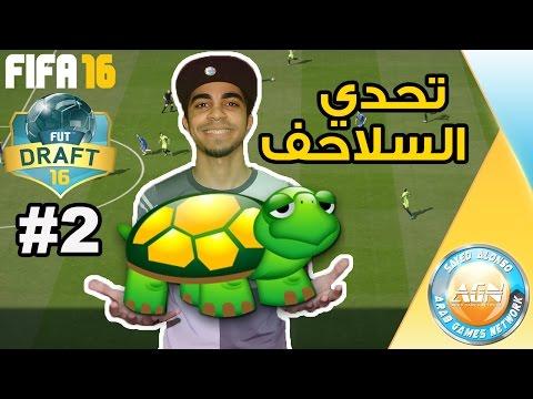 فيفا 16 درافت #2 | تحدي السلاحف - أبطأ اللاعبين ! | FUT DRAFT