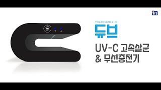 듀브 UVC 고속살균 듀얼 무선충전기