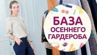 видео Женский гардероб