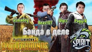 Банда в деле | Нарезка банды с буткемпа TS | asmadey, BeastQT, Wycc, PagyrA