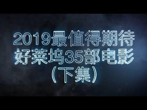 2019年最新观影指南(下集)/2019年好莱坞最值得期待的35部大片/4K高清预告片混剪/是否有你期待的电影呢?