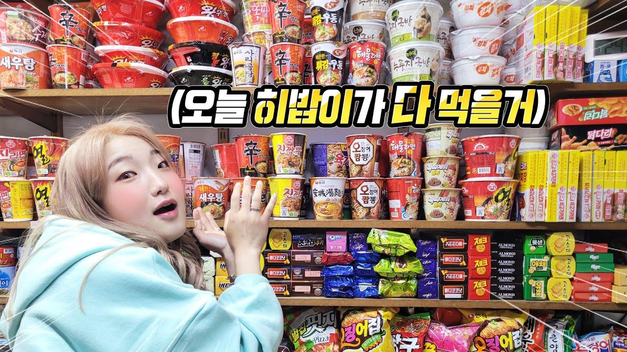 SUB) 라면은 대체 누가 만들었을까..? 을지로 가맥집 컵라면볶음밥 구멍 가게 털기 Cup Noodle Fried Rice / Korea Street Food 히밥