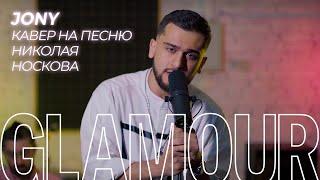 Download JONY поет кавер на песню Николая Носкова «Это здорово» Mp3 and Videos