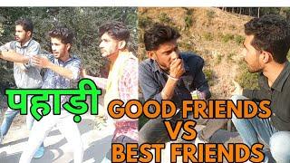 पहाड़ी ''GOOD FRIENDS'' VS ''BEST FRIENDS''|HIMACHALI FUNNY VIDEO|PAHADI VIDEO| KANGRA BOYS 2017
