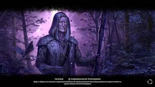 [4.2.7][TESO квесты][Основной сюжет] 2 серия - убежище