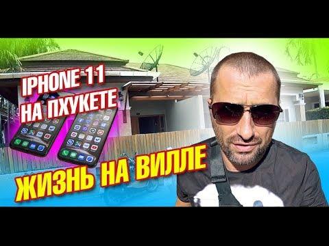 Сколько стоит IPhone 11 в Таиланде? Мечта сбывается - вилла на Пхукете на месяц! Лайф влог