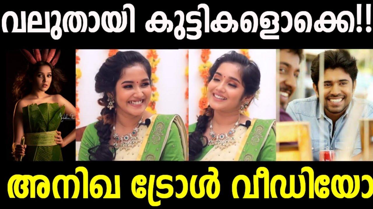 Download പിള്ളേരൊക്കെ വലുതായി  troll video Malayalam Mallu trollen