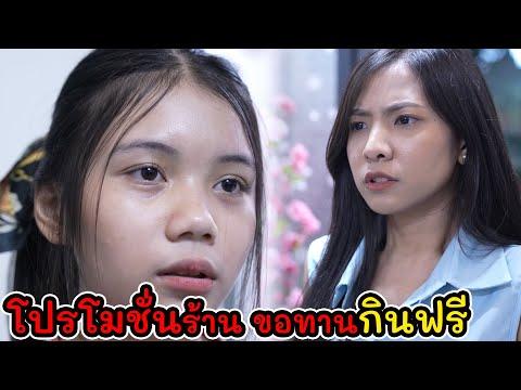 ละครสั้น โปรโมชั่นร้าน ขอทานกินฟรี I Lovely Kids Thailand