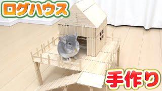 """""""さのす""""にアイス棒でログハウスを1から作る!!!(チンチラの家)DIY"""