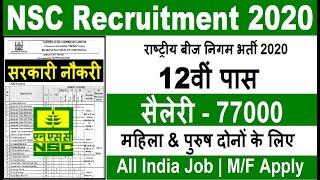 NSC Recruitment 2020//New Vacancy 2020 //Govt Jobs July 2020 //Sarkari Naukri 2020