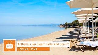 Обзор отеля Anthemus Sea Beach Hotel and Spa 5 в Элии Греция от менеджера Discount Travel