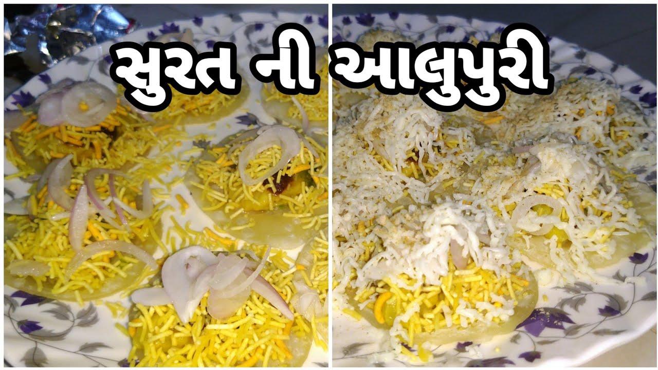 Aloo Puri   આલુ પુરી   in Surti's Style 🍲