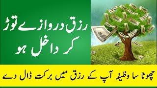 Rizq Barish Ban Kar Barse Ga. Rizq Mai Izafay ka Wazifa | Ameer Hone Ka Tareeqa | The Urdu Teacher