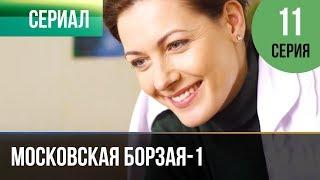 Московская борзая 1 сезон 11 серия - Мелодрама | Фильмы и сериалы - Русские мелодрамы