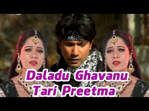 Daladu Ghavanu Tari Preetma | Gujarati Sad Video Song | Vikram Thakor