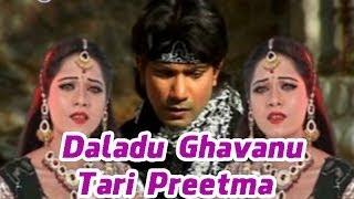 Daladu Ghavanu Tari Preetma   Gujarati Sad Video Song   Vikram Thakor