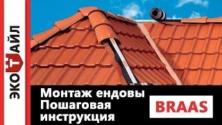 Монтаж ендови Браас: покрокова інструкція та аналіз помилок