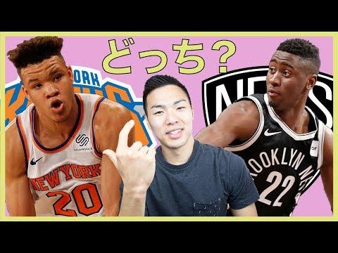 【NBA】ニックスとネッツどっちが好ましい?(フリーエージェントにとって)