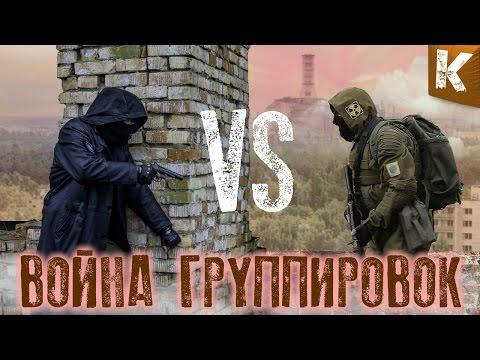 СТАЛКЕР ВОЙНА ГРУППИРОВОК