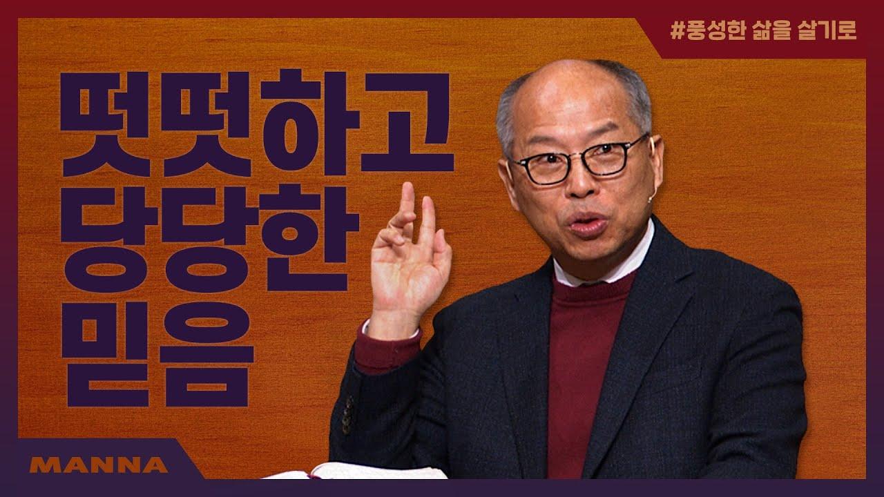 [만나교회] 풍성한 삶의 원리5: 신뢰로부터 오는 당당함 | 떳떳하고 당당한 믿음