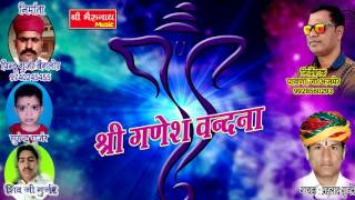 राजस्थानी भजन !! श्री गणेश वंदना !! RAJSTHANI DEVITIONAL BHAJAN GANES VANDANA