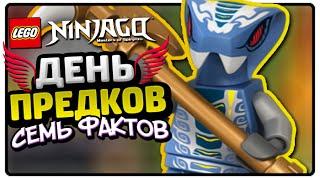"""7 ФАКТОВ о предстоящем марафоне Ниндзяго - """"День Предков""""!"""