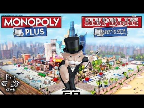 Монополия Плюс [PS4]: Первый взгляд - Monopoly Plus: First view