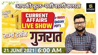 21 June | Daily Current Affairs #580 | Rajya Darshan: Gujrat State | By Kumar Gaurav Sir
