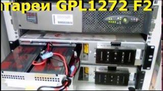 Замена батарей в ИБП(Получил комплект свежих аккумуляторных батарей (HR1221W, GPL1272, GP12170) для источников бесперебойного питания..., 2016-03-20T05:09:35.000Z)