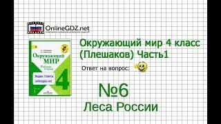 Задание 6 Леса России - Окружающий мир 4 класс (Плешаков А.А.) 1 часть