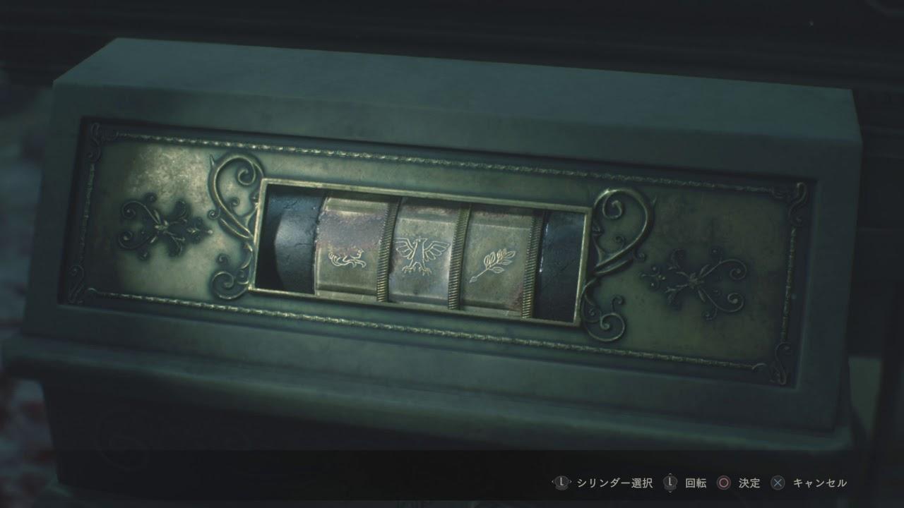 バイオ ハザード re 2 謎 解き