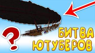 БИТВА ЮТУБЕРОВ! | ТЕРОСЕР, РА, ЛАКИ VS ФЬЮЖКА, ЗОГА, КОТ