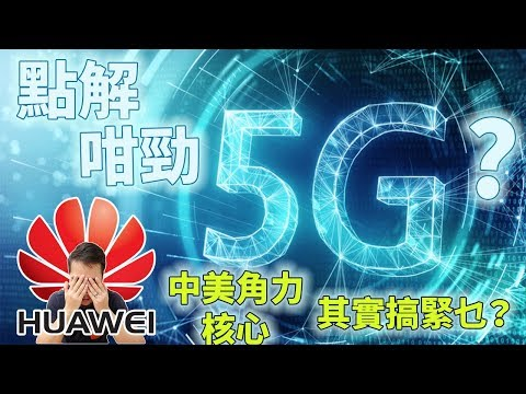 5G原理是什麼?點解咁勁?解釋比你知!中美角力的核心 華為有乜咁重要?有乜陰謀?5G的前世今生 第一集 5g network technology & danger