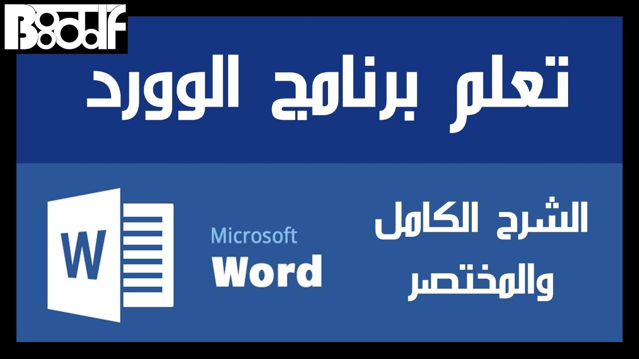 تعلم برنامج الوورد Microsoft Word 2016 الشرح المختصر