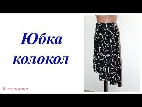 Как сшить юбку колокол
