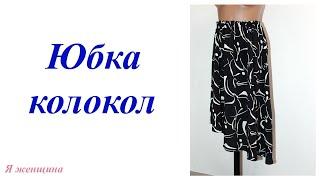 Моделирование юбки Колокол