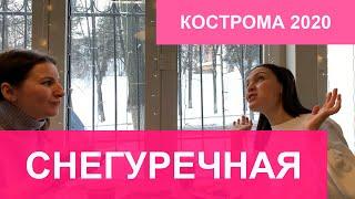 Обзор кафе Снегуречная. Кострома 2020
