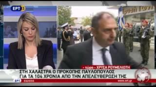 Στην Χαλάστρα ο Προκόπης Παυλόπουλος