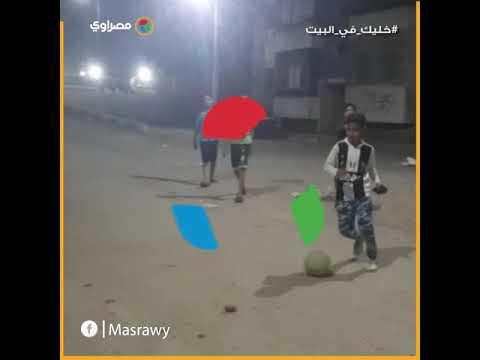 Photo of أطفال يلعبون كرة القدم في الشارع وقت حظر التجوال بأسيوط – الرياضة