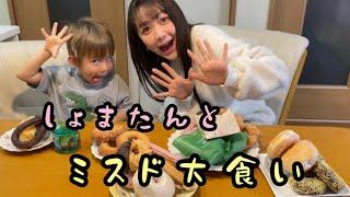 snsに載せるだけで 鬼バズりする弟が大好きなミスドを大食いしたよ〜   妹も登場してます     疲れてる人はこの動画みて癒されてください       村重杏奈:HKT48/TWIN ...
