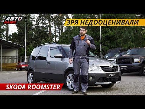 Актуален ли в наше время Skoda Roomster? | Подержанные автомобили