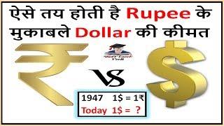 ऐसे तय होती है Rupee के मुकाबले Dollar की कीमत | How Rupee Value Is Determined Against Dollar - VeeR