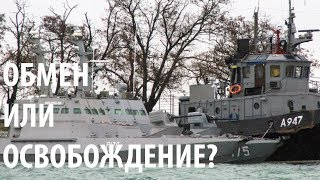 Украинские моряки и анафема   ГЛАВНОЕ   17.12.18