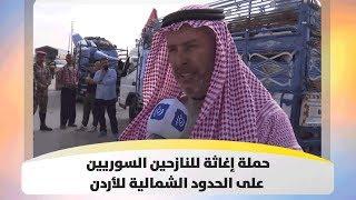 حملة إغاثة للنازحين السوريين على الحدود الشمالية للأردن