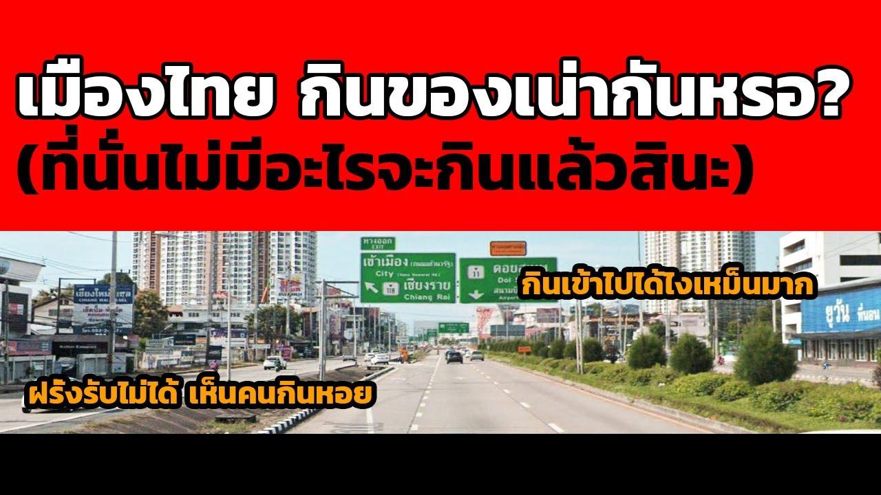 คอมเมนต์ชาวโลก-ประเทศไทยและคนไทย กับเรื่องแปลกๆ ในสายตาต่างชาติ ep.12 #ส่องคอมเมนต์ชาวโลก