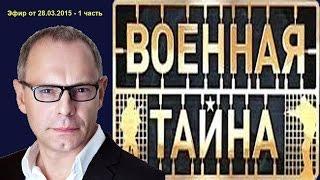 Военная тайна с Игорем Прокопенко все выпуски