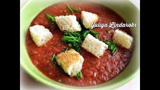 Гаспачо Холодный Томатный Суп Необычный Вкус! Gazpacho Cold Tomato Soup